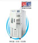 BPH-120/BPHJ-120BPH-120/BPHJ-120系列高低温(交变)试验箱(立式)