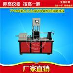 温州际高YT1200型土工合成材料直剪拉拔摩擦试验仪