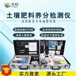 FK-CT04土壤养分速测仪器