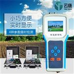 土壤酸碱度速测仪测土壤PH值仪器