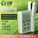 叶绿素测定仪设备价格叶绿素含量测量仪厂家