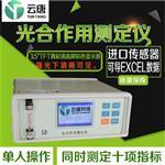 光合作用测定仪品牌植物光合作用测量系统现货