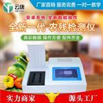 YT-NY05农药残毒快速检测仪 农残快速检测仪设备