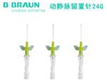 德国贝朗动静脉留置针24G Introcan-W