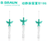 18G Introcan Safety-W德国贝朗动静脉留置针18G Introcan Safety-W