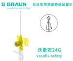 24G德国贝朗安全型带药壶动静脉留置针24G