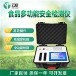 叶鲜叶农残检测仪 茶叶农药残留快速检测仪设备