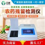 农药残毒检测仪快速农药残留检测仪价格