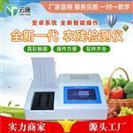 农残检测仪器设备农药残留检测仪厂家