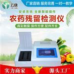 农药残留物检测仪设备 农残检测仪器