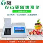 农药残留快速测试仪价格 农药快速检测仪