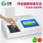 农药残留快速测定仪设备 蔬菜农残检测仪器
