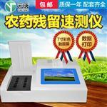 快速农药残留检测仪设备果蔬农药残留检测仪价格