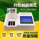 农残检测仪器多少钱 农药残毒快速测定仪