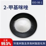 CAS:693-98-1环氧树脂固化剂2-甲基咪唑@新闻热点