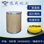 CAS:74-79-3L-精氨酸广东厂家@新闻热点