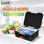 HM-GS200食品安全检测一体机