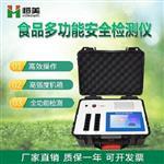 HM-GS200全自动食品安全检测仪