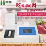 HM-B12畜肉或水产品变质检测设备