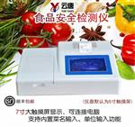 YT-SA05多功能食品安全检测仪生产厂家新闻动态