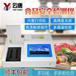YT-SA05食品安全分析仪新闻快报