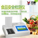 YT-SA05多功能食品安全检测仪新闻报导