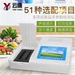 YT-SA05多参数食品安全检测仪新闻报道