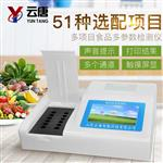 YT-SA08食品安全检测仪技术资讯