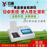 YT-SA08多功能食品安全检测仪最新资讯