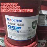 南京《美孚力图H150液压油》MOBIL力图H150液压油-批发