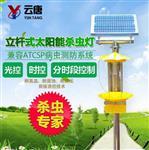 YT-SC15立杆式太阳能杀虫灯性能
