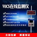 VOC在线监测设备参数
