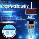 VOCS在线监测设备参数