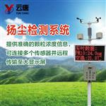 YT-YC扬尘监测仪性能