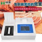 HM-B12肉类新鲜度检测仪
