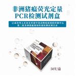 pcr荧光定量检测试剂