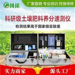 土壤肥料养分快速检测仪