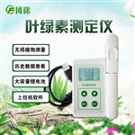 便携式叶绿素检测仪新闻