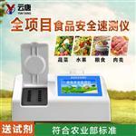 YT-SA08食品安全综合检测仪