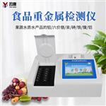 YT-SZ05食品重金属检测仪