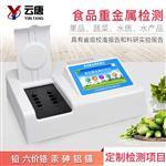 YT-SZ05食品重金属检测设备品牌