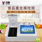 YT-SZ05食品重金属快速2017最新注册送金价格