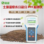土壤盐分测定仪价格