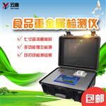 YT-XSZ食品重金属含量检测仪品牌