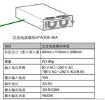 核�_中�h通EPW30B-48A通信�源整流模�K48V30A 核�_中�h通EPW30B-48A