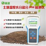 FT-SW土壤水分温度盐分速测仪