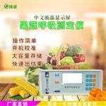果蔬呼吸测定仪报价
