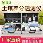 土壤养分速测仪器