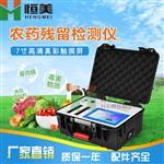 HM-GS200食品安全检测系统
