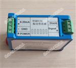 BSQ011b振动变送器
